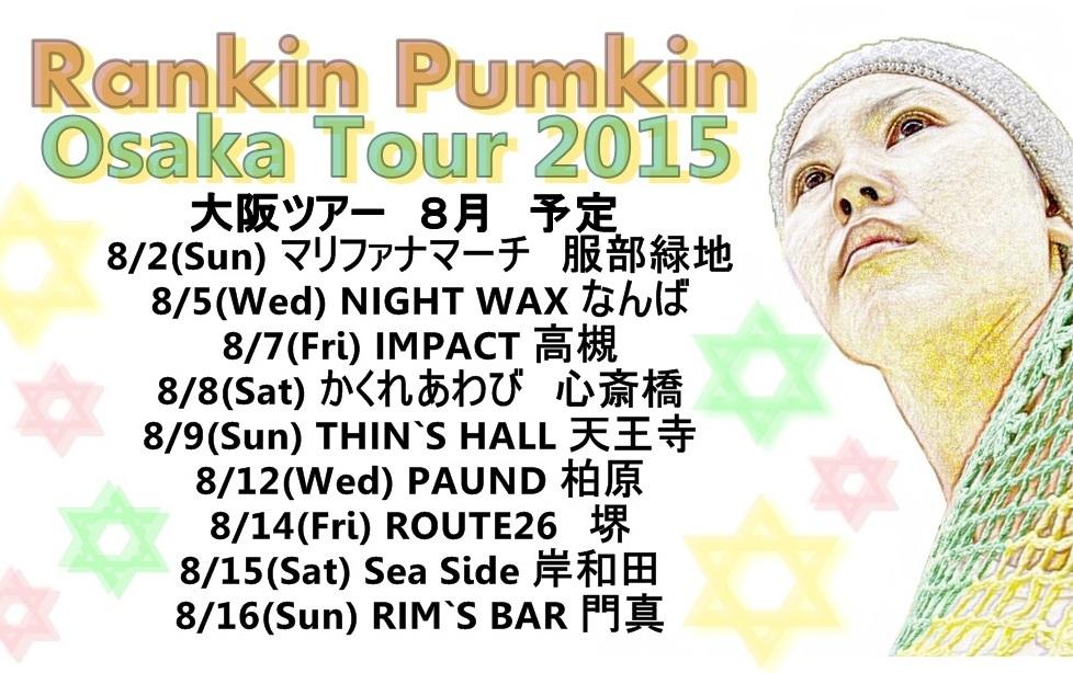 Rankin Pumpkin 大阪 2015