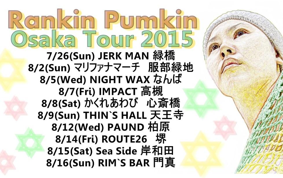 ランキン・パンプキン大阪2015