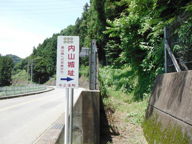内山城(中之条町) (3)