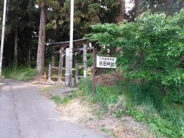 依田神社①