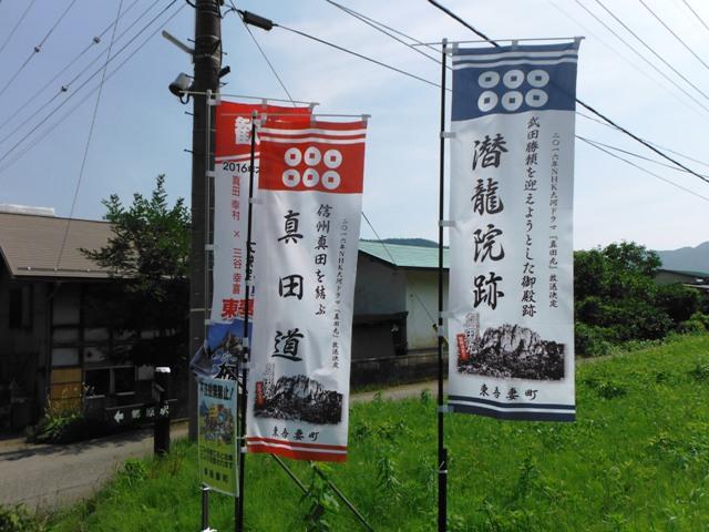 潜龍院跡 (2)