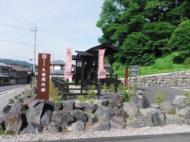 大笹関所跡 (6)