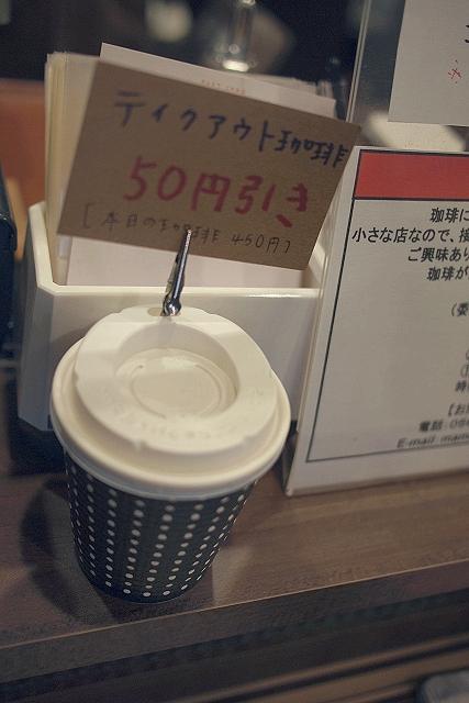 eguchicoffee(iten)031.jpg