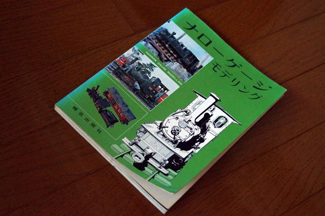 ナローゲージモデリング 機芸出版