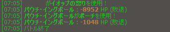 いちげき ひっさつ!
