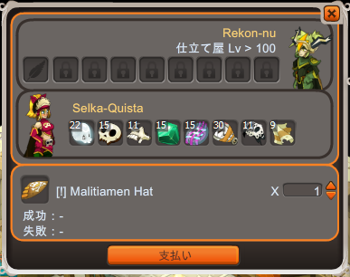 Malなんとか帽子