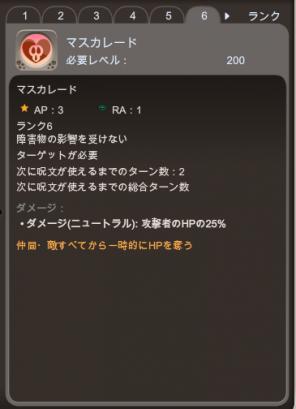 新マスカ_150206版