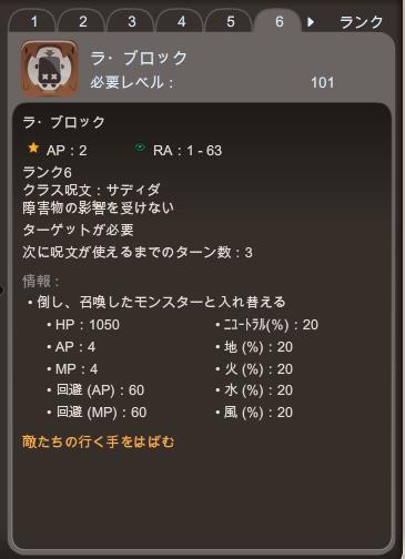 01ラ・ブロック