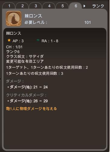 01棘ロンス