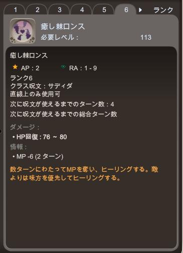 13癒し棘ロンス