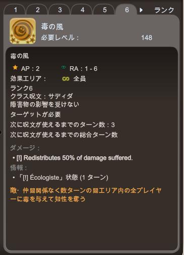 48毒の風