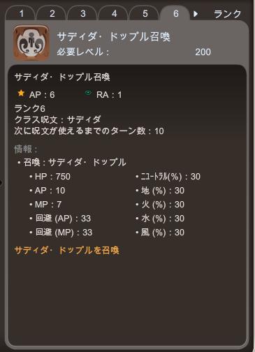 200サディダ・ドップル召喚