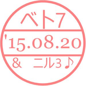 20150820a.jpg