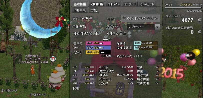 農場とDEX1001