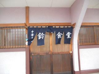 110suzutyo-1.jpg