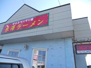 214yonezawara-1.jpg