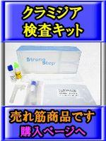 b-chlamydia21.jpg