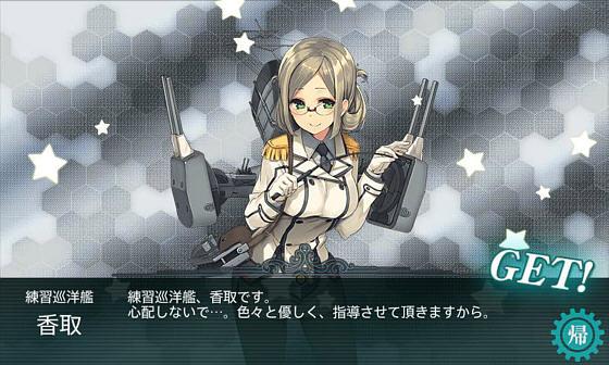練習巡洋艦娘「香取」
