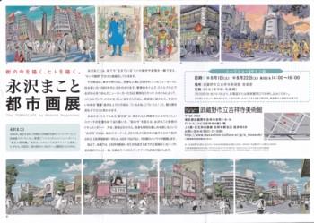 都市画展_0002