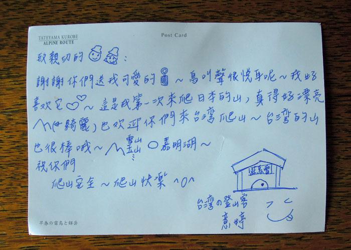 2015,8,12劔岳-66