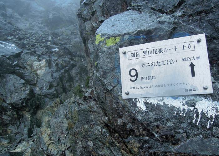 2015,8,12劔岳-22