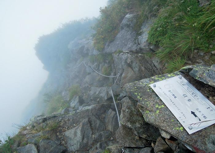 2015,8,12劔岳-15