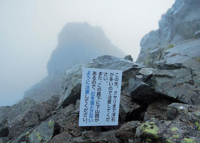 2015,8,12劔岳-9