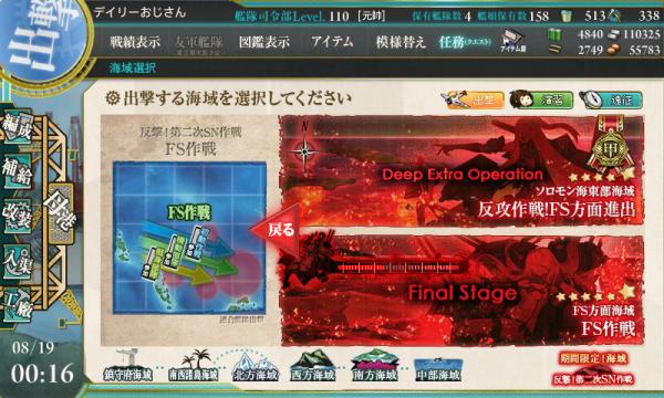 8月18日 E7甲削り