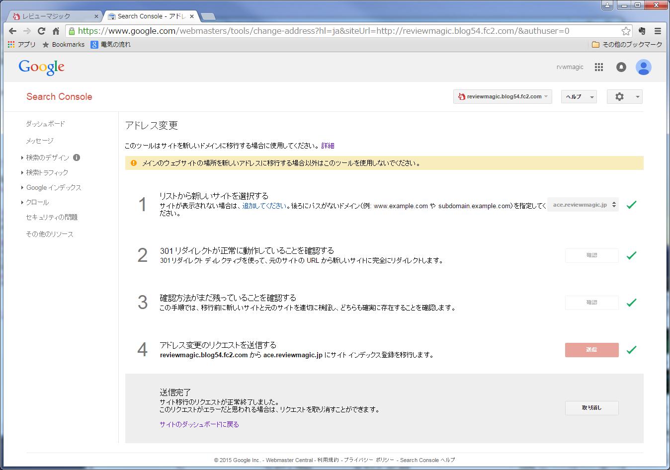 webmaster20150704-02.png