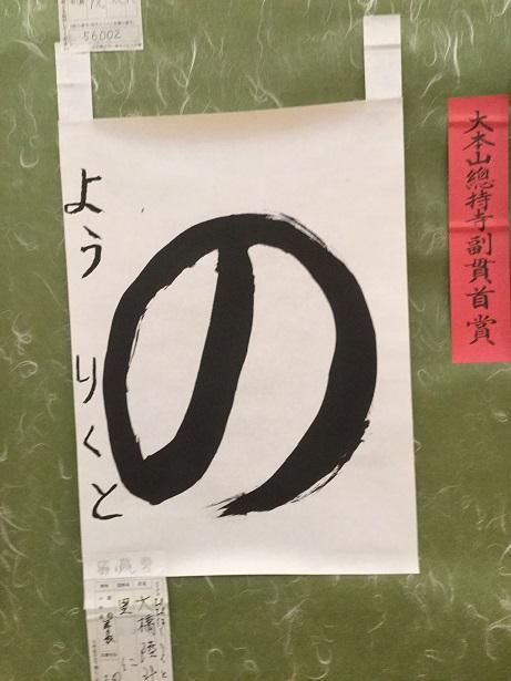 IMG_1193陸2