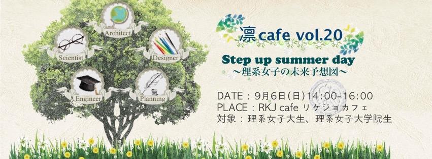 凛cafe vol.20 バナー