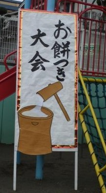 お餅つき2014①