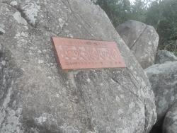 s-ツーリング登山野間岳・野間神社 (8)