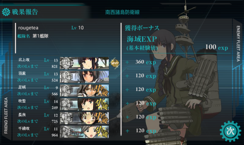 kankore_2-2_20150209150055220.png