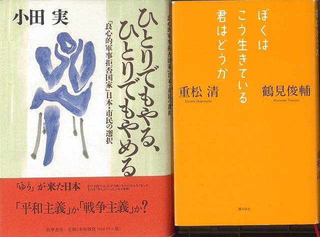鶴見俊輔 小田実1