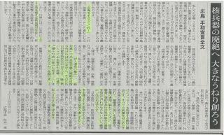 広島平和宣言21