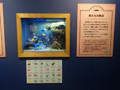 sジオ海洋堂展(2)