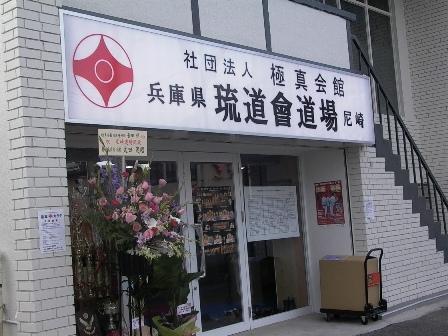 150308 尼崎道場