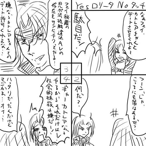 カトレア漫画01