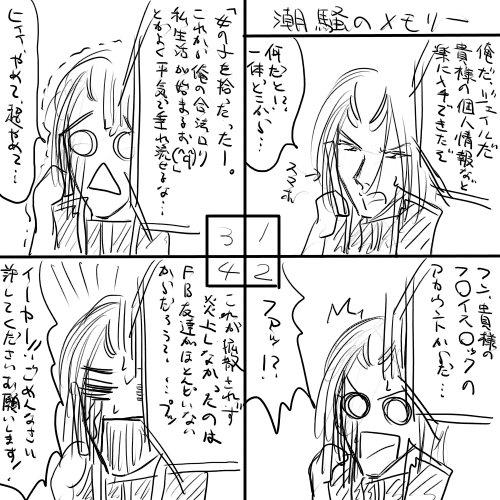 カトレア漫画02