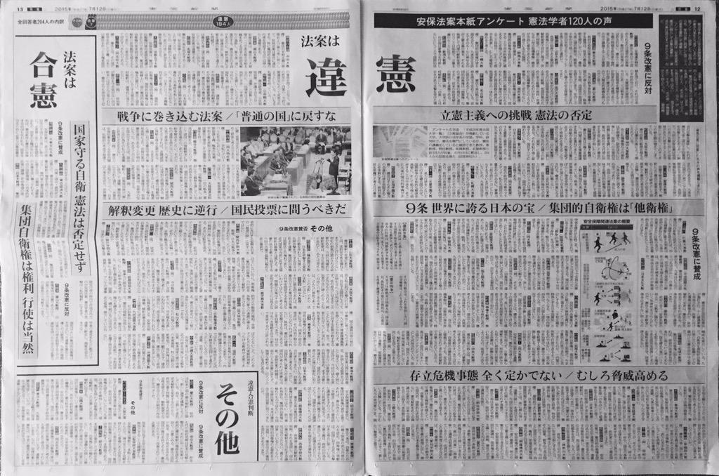 SEALDs 、東京新聞1面トップ-2-