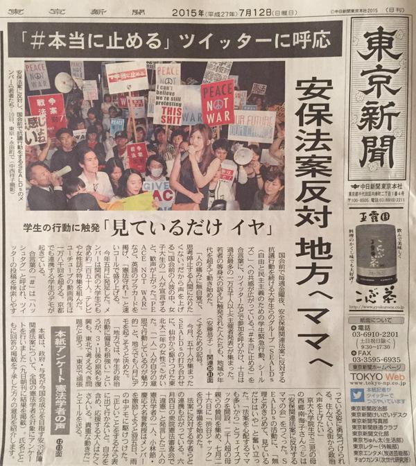 SEALDs 、東京新聞1面トップ