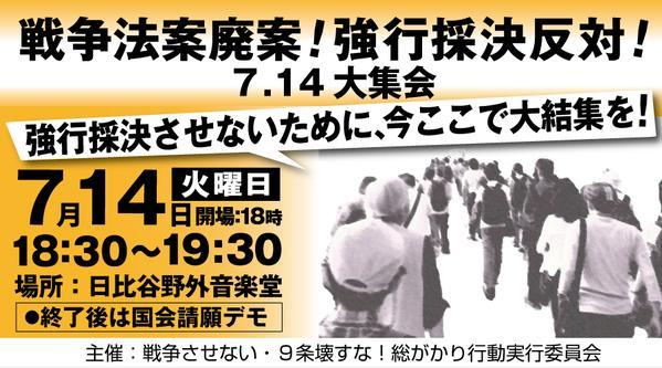 「強行採決反対!7.14大集会」