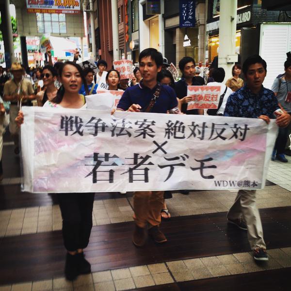 「WDW熊本」による初めてのデモ