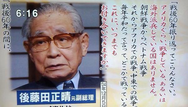後藤田さんの言葉1