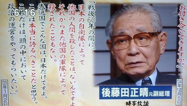 後藤田さんの言葉2