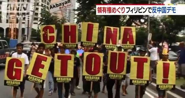 マニラ 反中国デモ