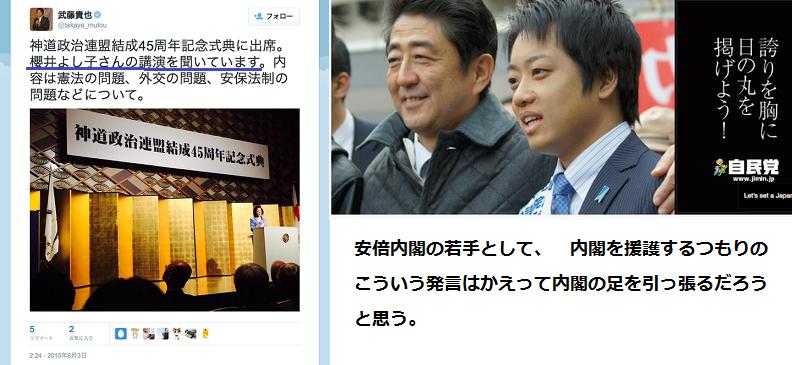 自民党の武藤貴也3
