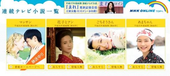 NHK連ドラ