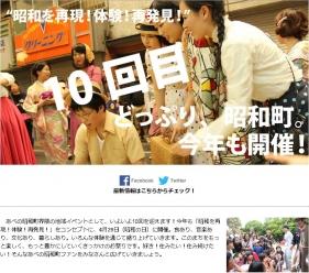 どっぷり昭和町2015